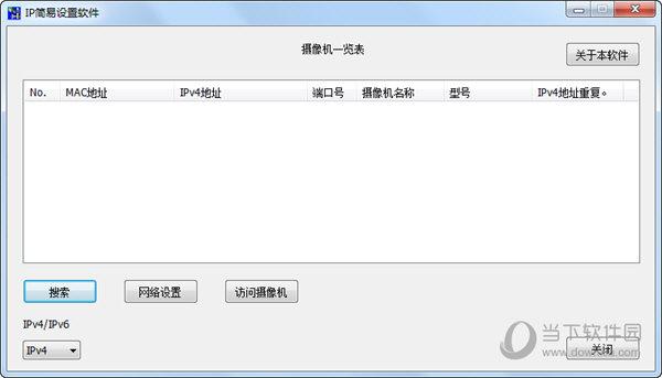 IP简易设置软件