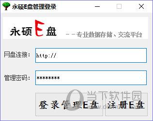 永硕E盘管理下载