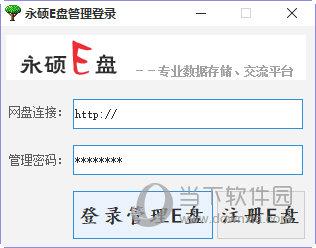 永硕E盘管理软件