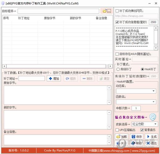 PYG官方内存补丁制作工具
