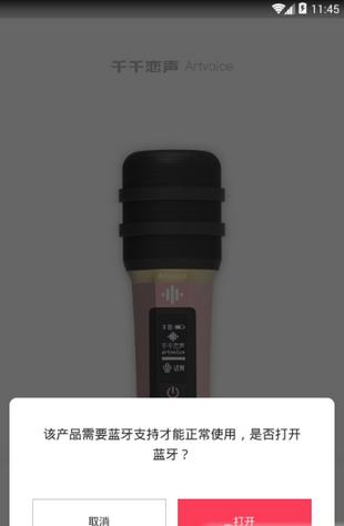 千千恋声 V1.0.0 安卓版截图1