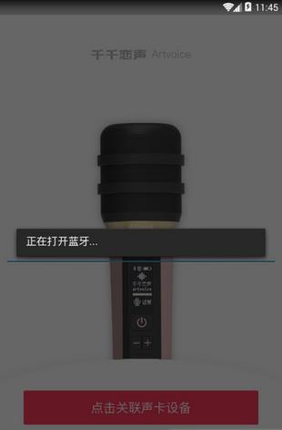 千千恋声 V1.0.0 安卓版截图2