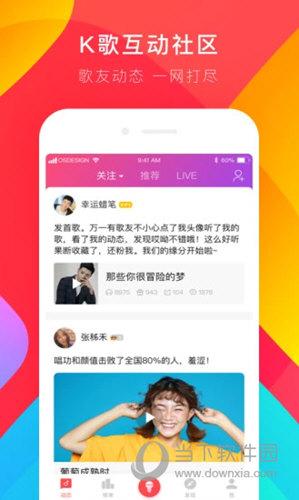 唱吧iOS版