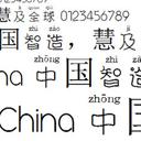 二次元拼音体 免费版