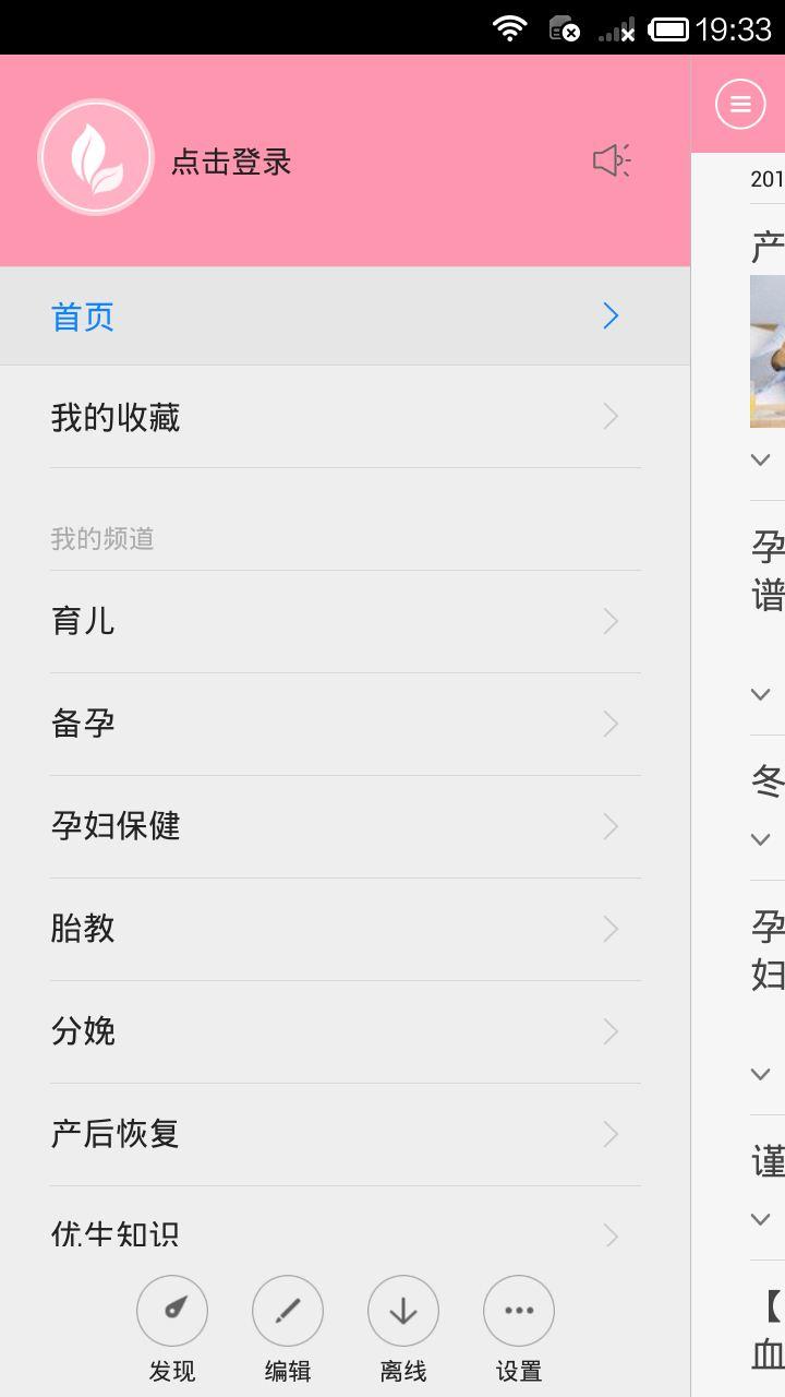 宝妈奶爸手册 V3.1.8 安卓版截图3
