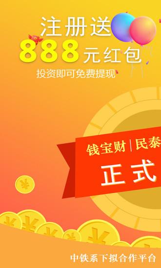 钱宝财 V2.0.9 安卓版截图1