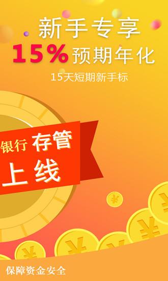 钱宝财 V2.0.9 安卓版截图2