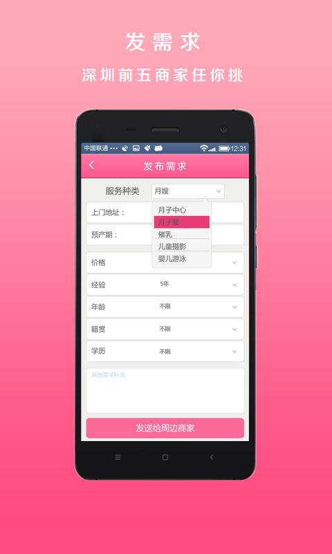 辣妈贝贝 V1.3.0 安卓版截图4
