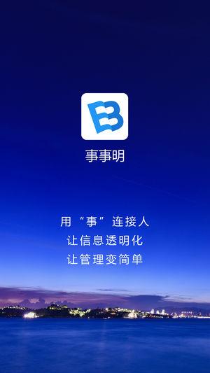 事事明 V1.1.31 安卓版截图5