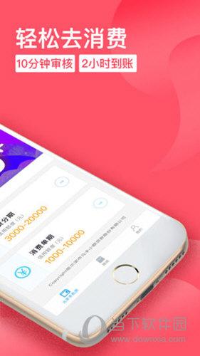 元丰手机贷APP