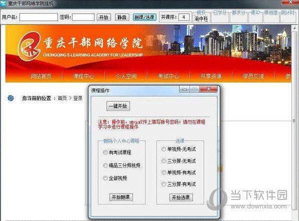 重庆干部网络学院挂机
