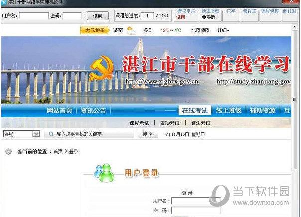 湛江干部网络学院挂机软件