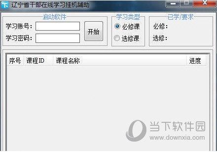 辽宁省干部在线学习软件