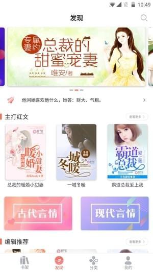 吾里书城 V1.6.2 安卓版截图1