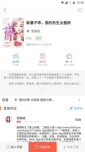 吾里书城 V1.6.2 安卓版截图3