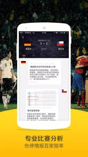 JRS体育 V1.7 安卓版截图3