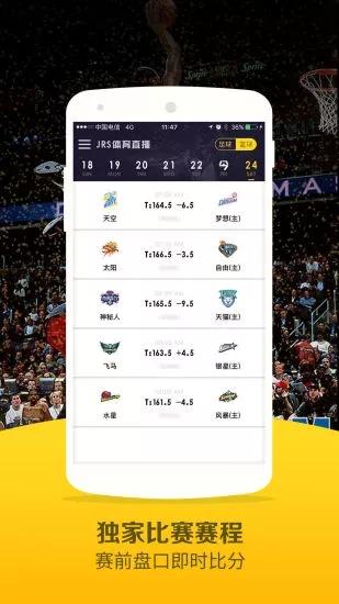 JRS体育 V1.7 安卓版截图2