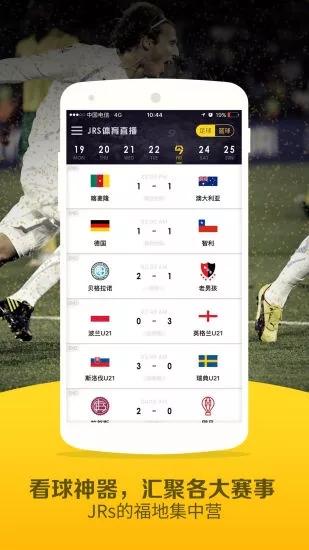 JRS体育 V1.7 安卓版截图1