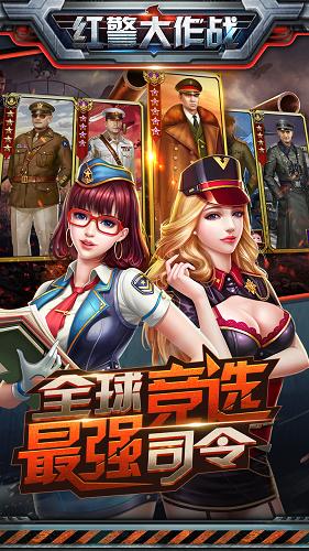 红警大作战 V1.4 安卓版截图5