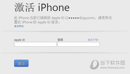 苹果ID账号及密码大全