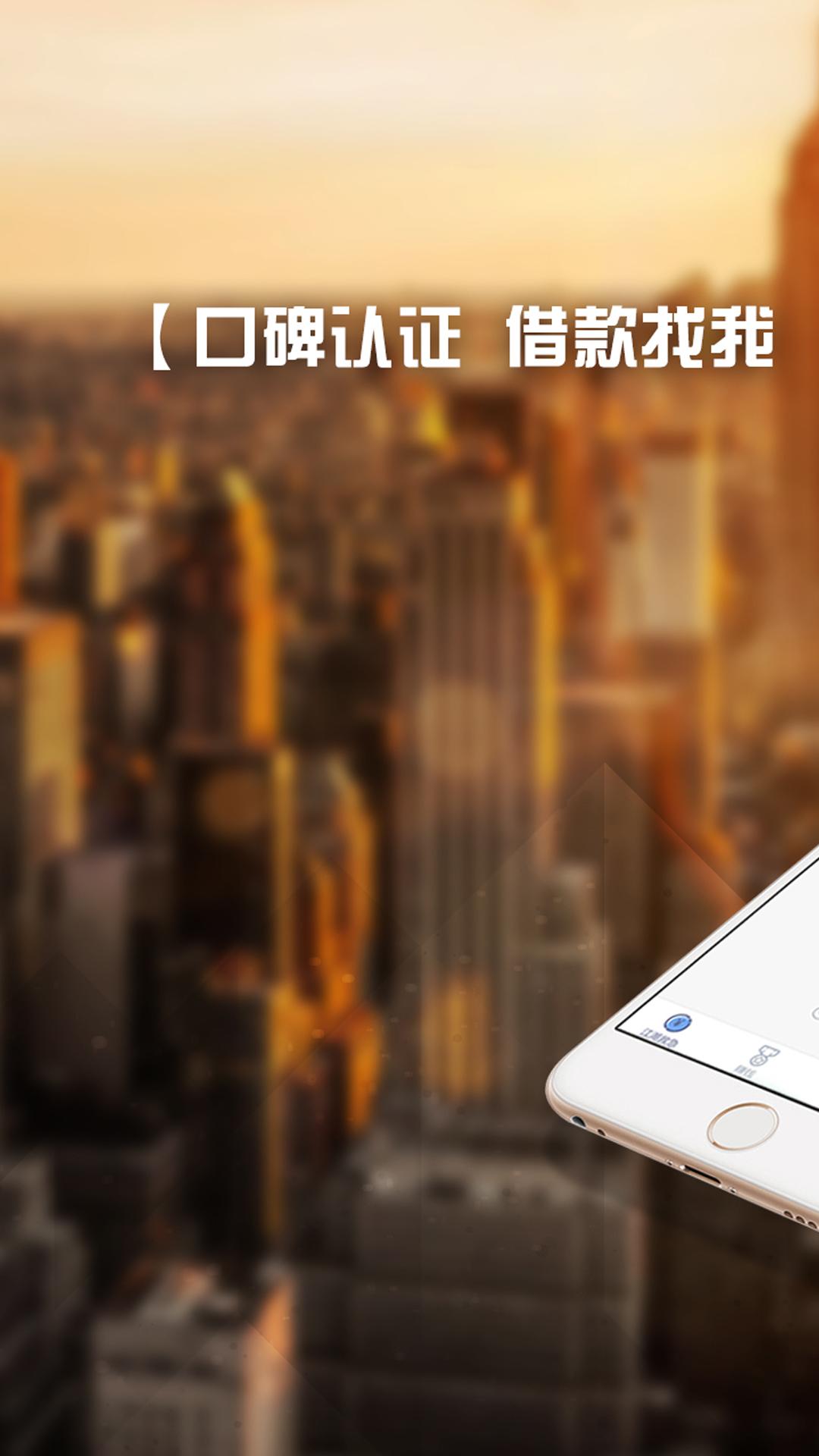 mo9信用钱包 V7.8.8 安卓版截图1