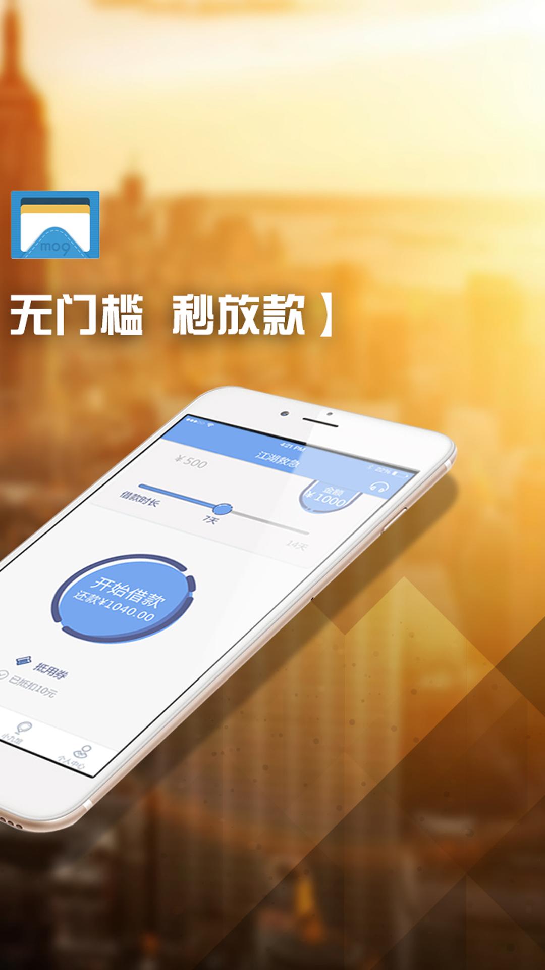 mo9信用钱包 V7.8.8 安卓版截图2