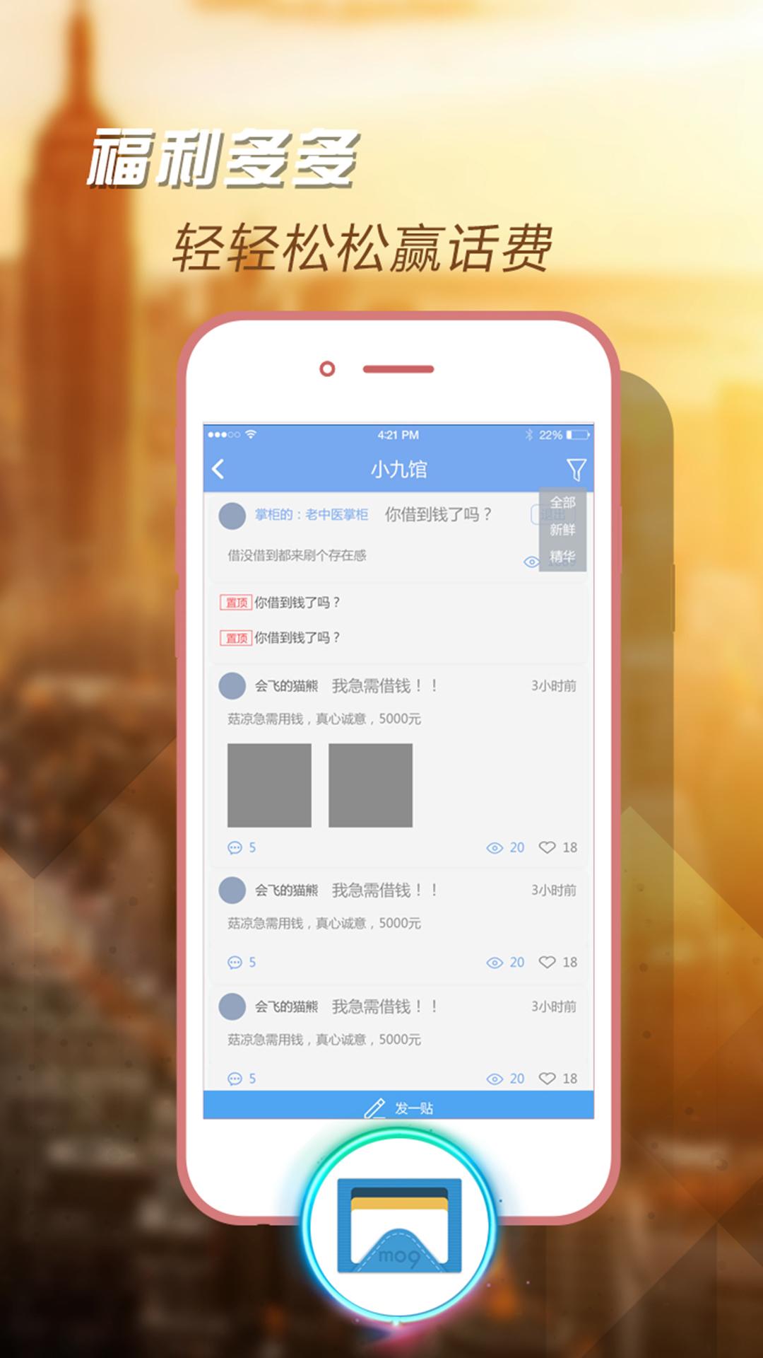 mo9信用钱包 V7.8.8 安卓版截图4