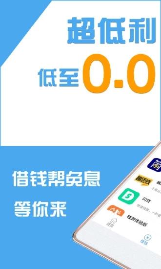 借钱帮 V2.8.1 安卓版截图3