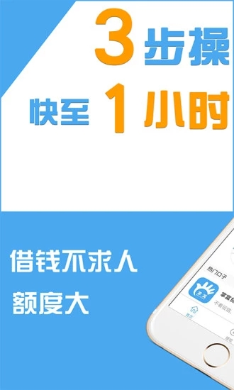 借钱帮 V2.8.1 安卓版截图1