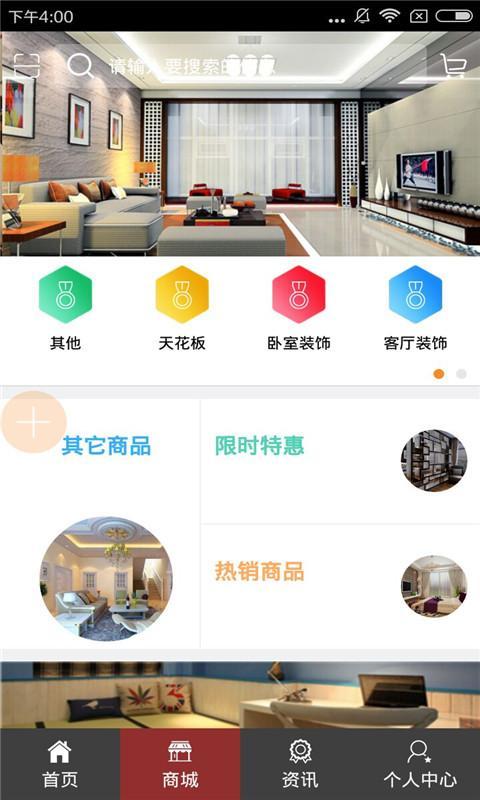 家装网 V1.0.8 安卓版截图3