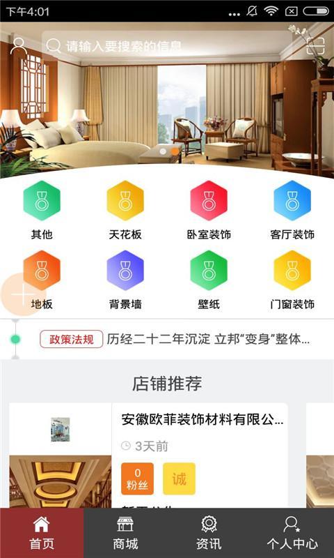 家装网 V1.0.8 安卓版截图2