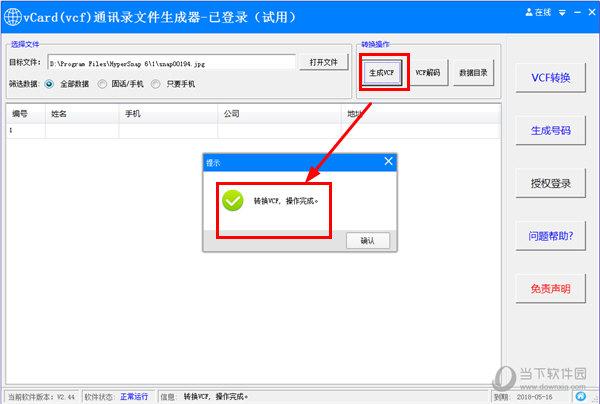 风清扬VCF通讯录文件生成器