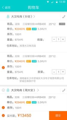 大大买钢 V3.4.0 安卓版截图2