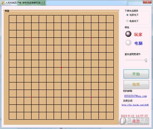 五子棋大师电脑版