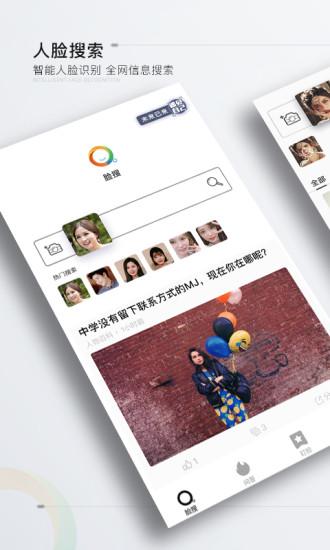 脸搜 V1.2.4 安卓版截图1