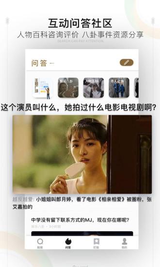 脸搜 V1.2.4 安卓版截图3