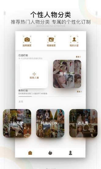 脸搜 V1.2.4 安卓版截图4