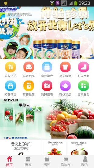 津尚易购 V1.1.25 安卓版截图1
