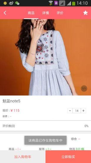津尚易购 V1.1.25 安卓版截图3