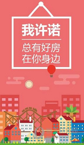 上海中原APP下载