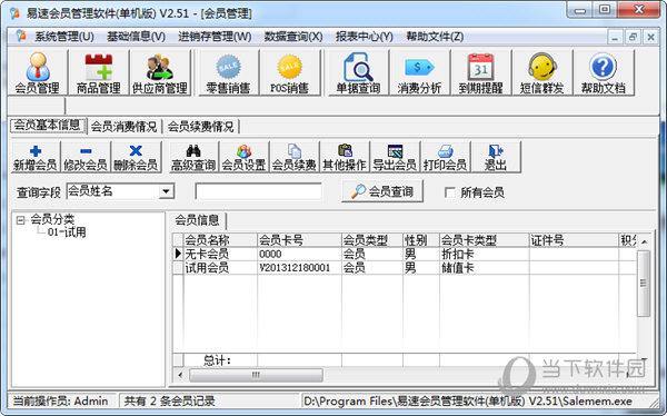 易速会员管理系统