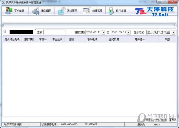 天泽汽车维修保养客户管理系统