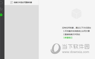 微信网页版发语音