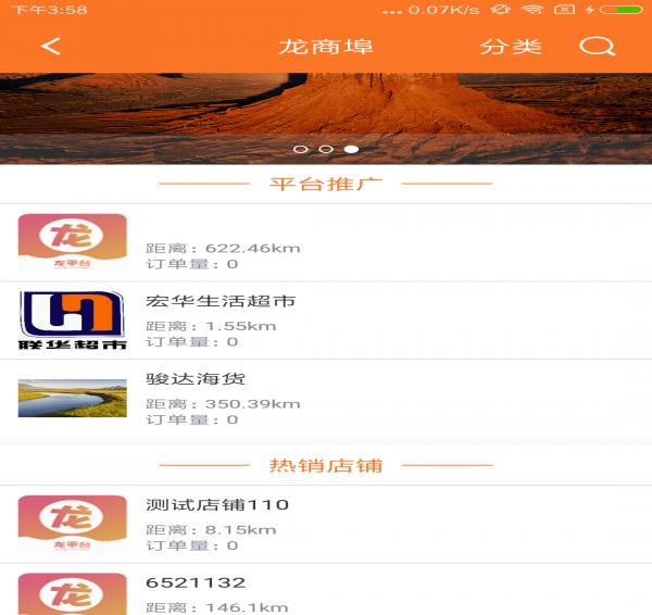 龙平台 V1.2.0 安卓版截图1