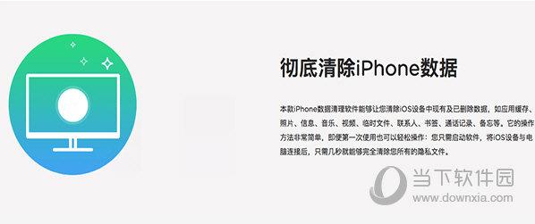 爱莫iPhone数据清除Mac版
