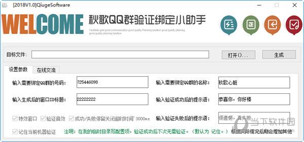 秋歌QQ群验证绑定小助手