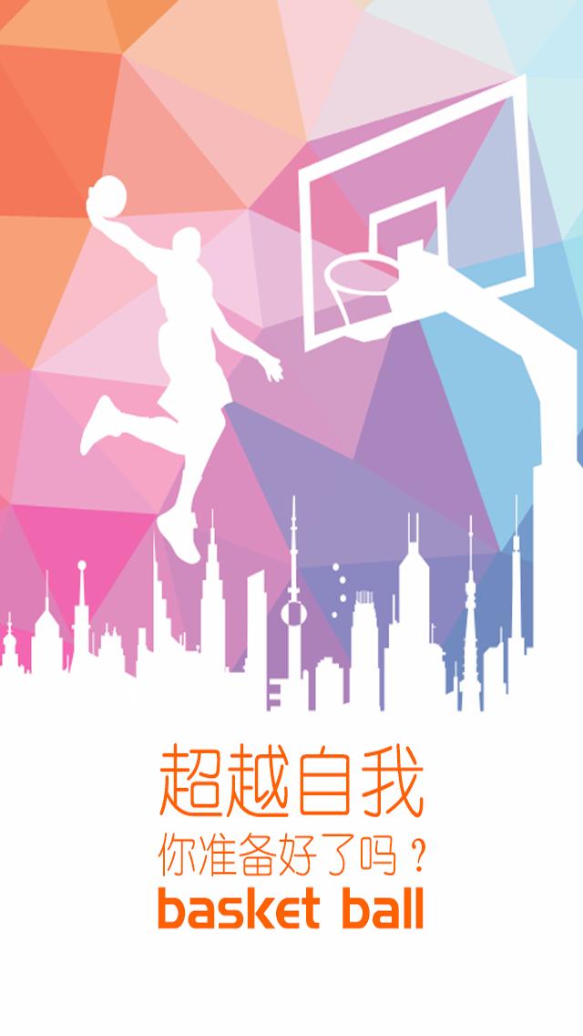 学打篮球平台 V1.0.0 安卓版截图1