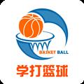 学打篮球平台 V1.0.0 安卓版