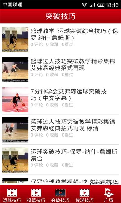 学篮球 V1.0.0 安卓版截图4