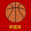 学篮球 V1.0.0 安卓版